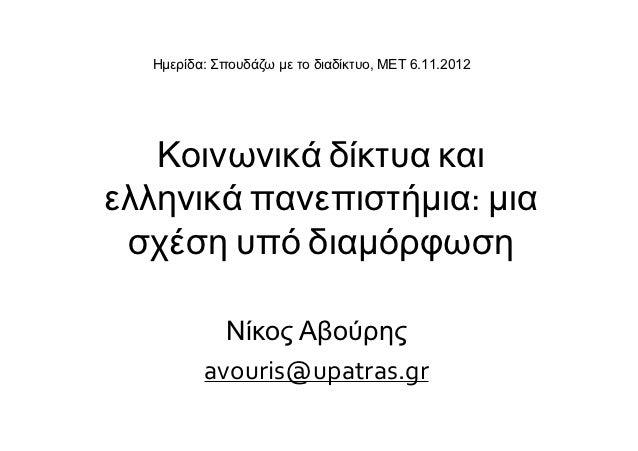 Ημερίδα: Σπουδάζω με το διαδίκτυο, ΜΕΤ 6.11.2012   Κοινωνικά δίκτυα καιελληνικά πανεπιστήμια: μια σχέση υπό διαμόρφωση    ...
