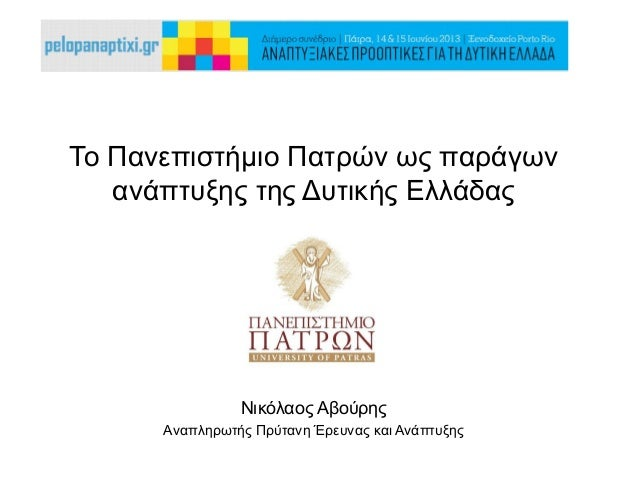 Το Πανεπιστήμιο Πατρών ως παράγωνανάπτυξης της Δυτικής ΕλλάδαςΝικόλαος ΑβούρηςΑναπληρωτής Πρύτανη Έρευνας και ΑνάπτυξηςΑνα...
