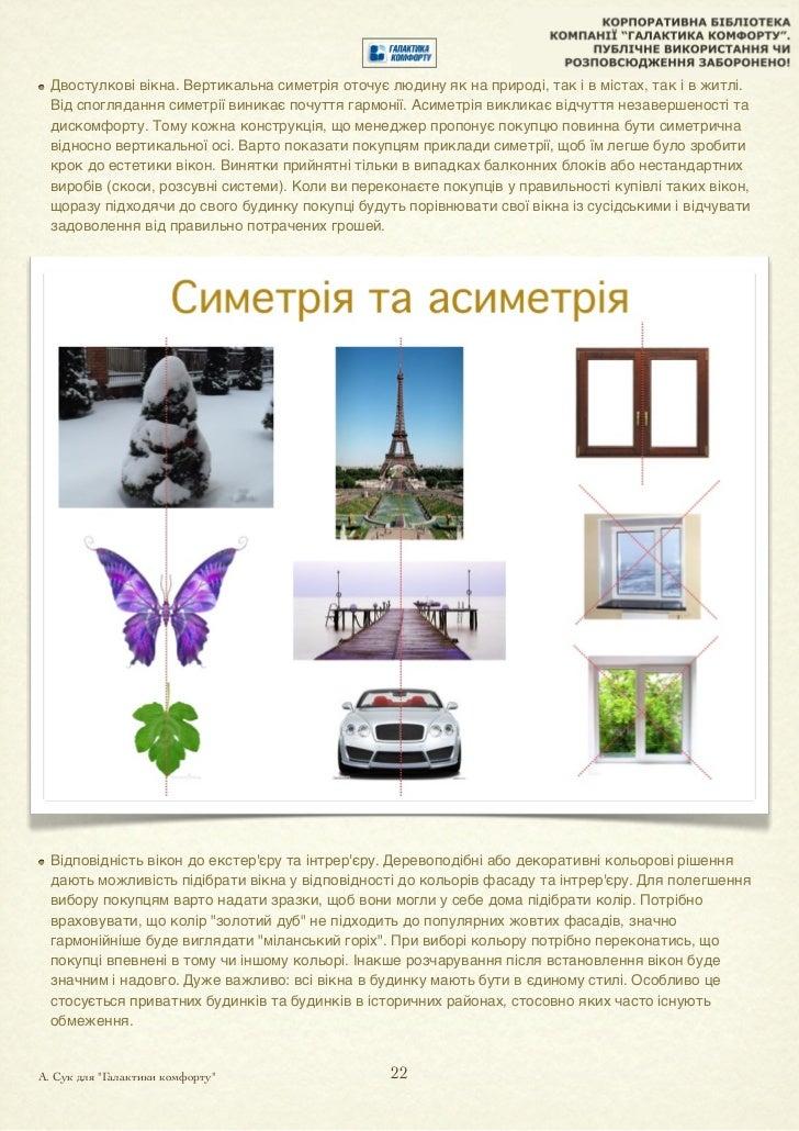 Двостулкові вікна. Вертикальна симетрія оточує людину як на природі, так і в містах, так і в житлі.  Від споглядання симет...