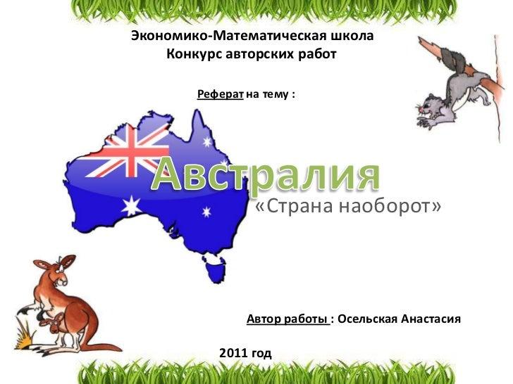 Курсовая работа на тему австралия 9205
