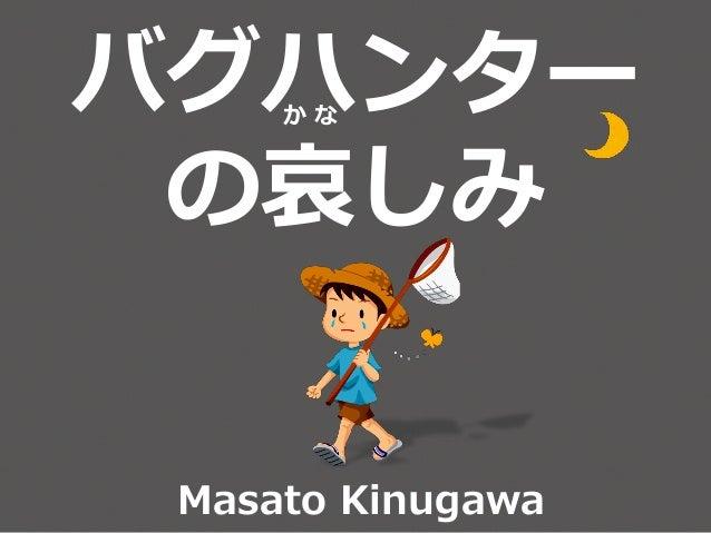 バグハンター の哀しみ Masato Kinugawa か な