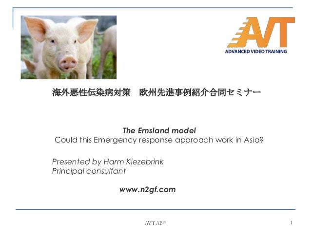 海外悪性伝染病対策 欧州先進事例紹介合同セミナー                 The Emsland modelCould this Emergency response approach work in Asia?Presented by...