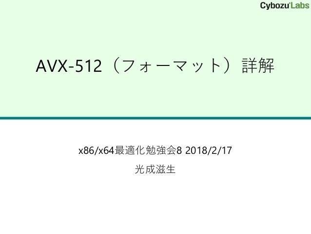AVX-512(フォーマット)詳解 x86/x64最適化勉強会8 2018/2/17 光成滋生