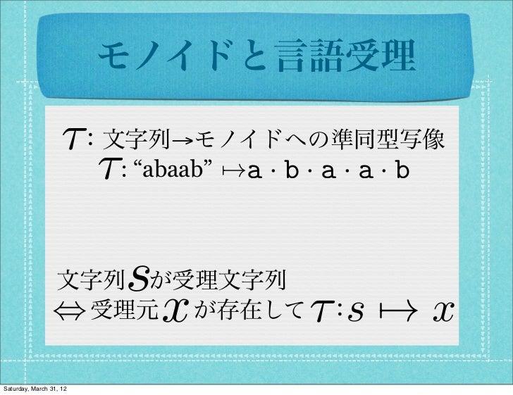 AVX2時代の正規表現マッチング 〜半群でぐんぐん!〜