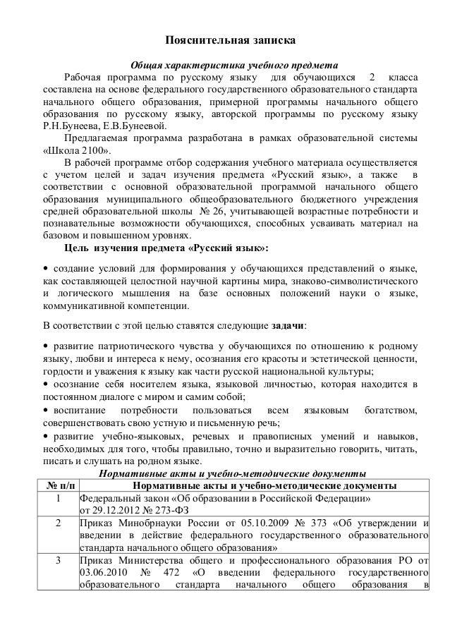 Пояснительная записка по русскому языку 2 класс фгос