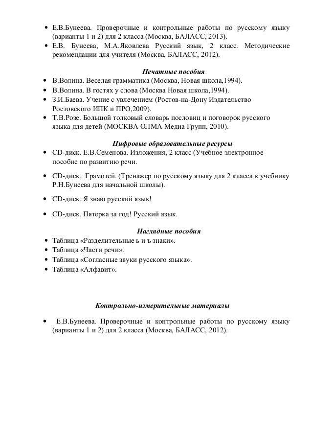 Контрольный диктант 1по бунееву 2 класс