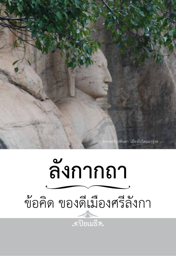 พระพุทธรูปหินผา เมืองโปโลนนารุวะ    ลังกากถา    ∏ข้อคิด ของดีเมืองศรีลังกา          c         £ปิยเมธี•