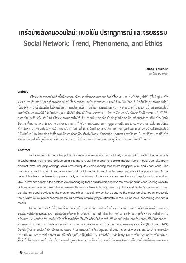 เครือข่ายสังคมออนไลน์: แนวโน้ม ปรากฏการณ์ และจริยธรรม   Social Network: Trend, Phenomena, and Ethics                      ...