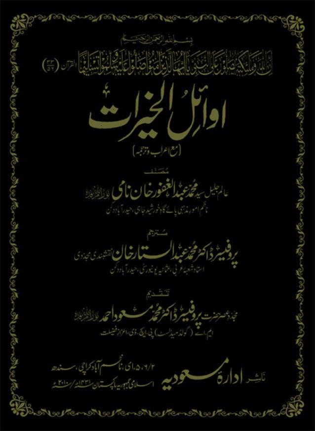 Awail ul khairat  by  dr masood naqshbandi
