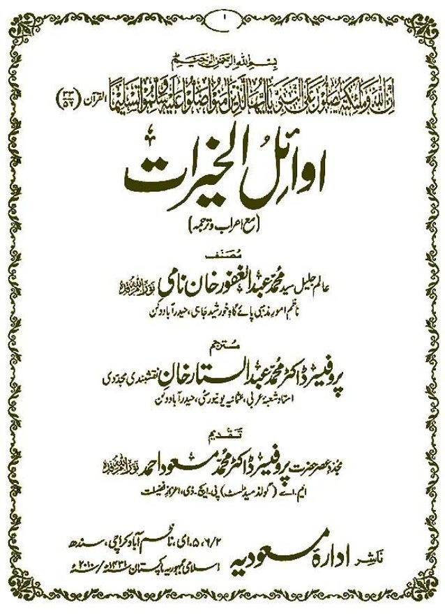 Awail ul khairat  by  dr masood naqshbandi Slide 2