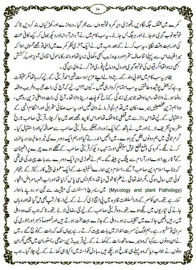 Awail ul khairat  by  dr masood naqshbandi Slide 3