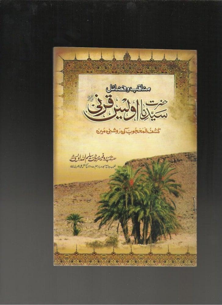 Awais qarni by prophesor saleemullah owaisi