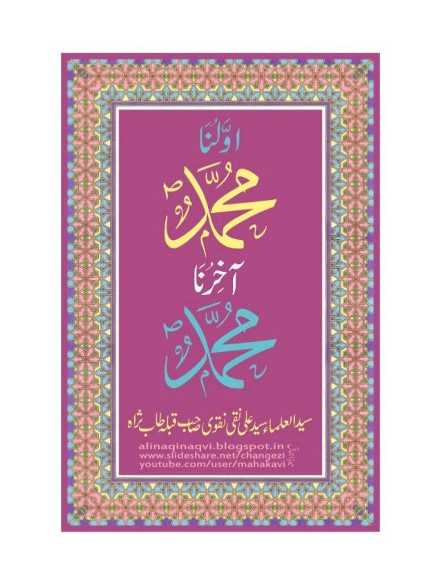 Awwalona Mohammed*, Akhirona Mohammed* - Syedul Ulema Syed Ali Naqi Naqvi Sahab t.s.