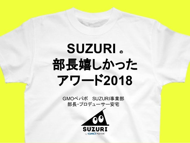 SUZURI の 部長嬉しかった アワード2018 GMOペパボ  SUZURI事業部 部長・プロデューサー安宅