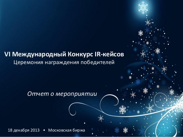 VI Международный Конкурс IR-кейсов Церемония награждения победителей  Отчет о мероприятии  18 декабря 2013 • Московская би...