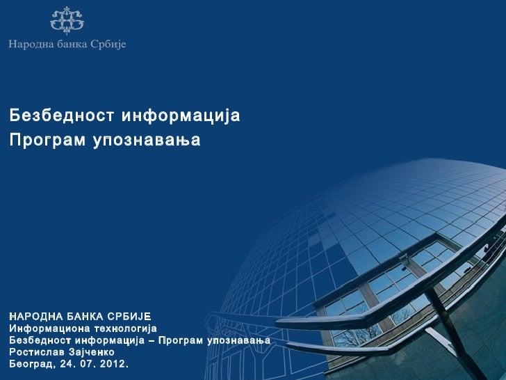 Безбедност информацијаПрограм упознавањаНАРОДНА БАНКА СРБИЈЕИнформациона технологијаБезбедност информација – Програм упозн...