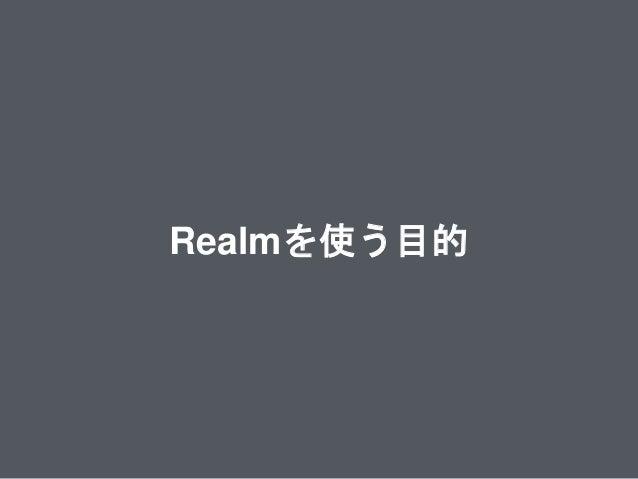 Realmを使う目的 ・ストレスフリーなUI/UXの実現