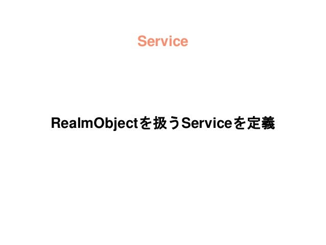 Service @implementation HogeService - (EntityHoge *)read: (NSString *)hogeId { [[RealmManager realm] refresh]; return [Ent...