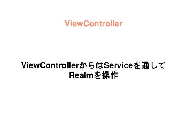 ViewController @property (nonatomic, strong) EntityHoge *hoge; - (void)loadFromRealm { self.hoge = [[HogeService shared] r...
