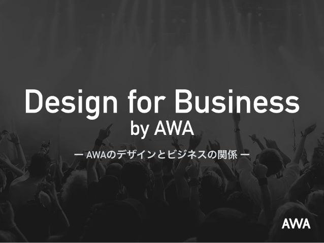 Design for Business - AWAのデザインとビジネスの関係 -