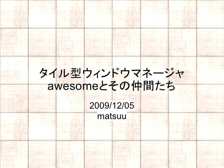 タイル型ウィンドウマネージャ  awesomeとその仲間たち      2009/12/05        matsuu