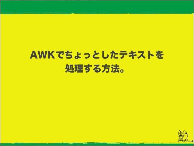 AWKでちょっとしたテキストを 処理する方法。