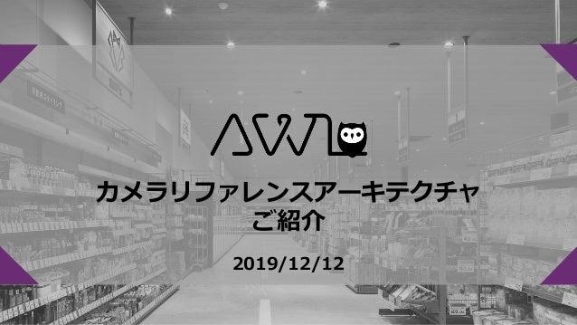 カメラリファレンスアーキテクチャ ご紹介 2019/12/12