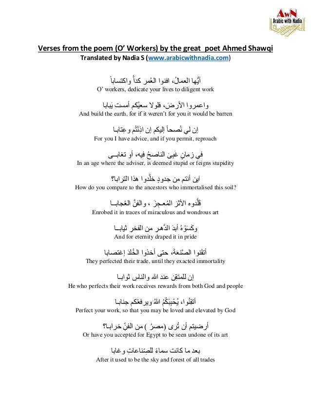 Translations Into Italian: Arabic With Nadia: Translation Of Some Verses From Ahmed