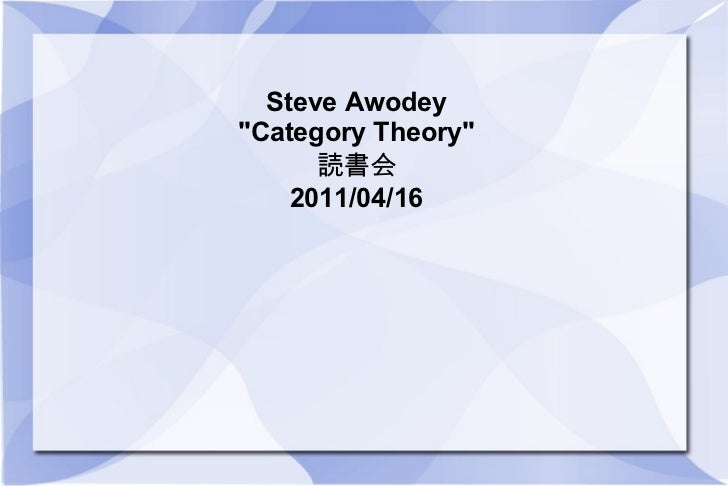"Steve Awodey ""Category Theory"" 読書会 2011/04/16"