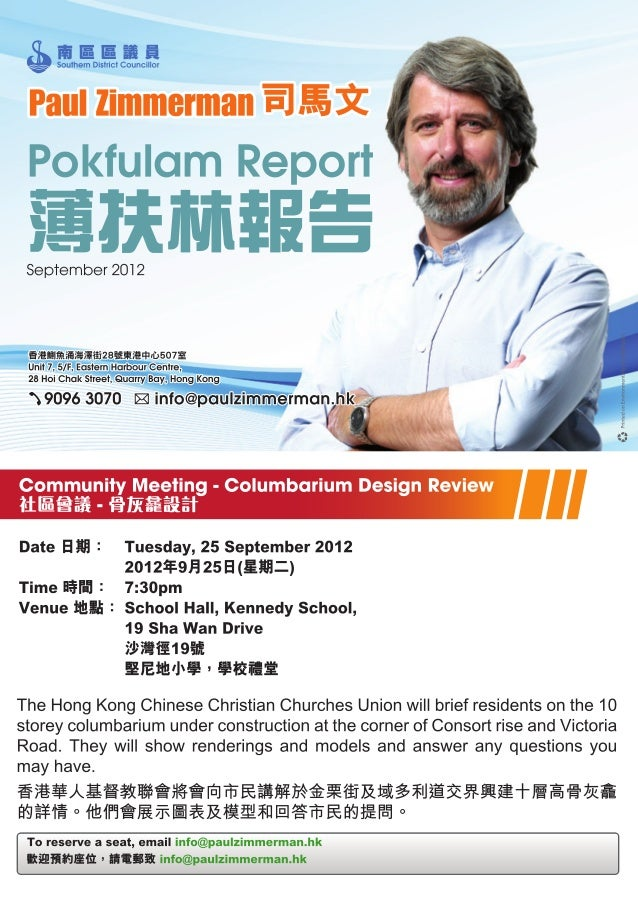 Pokfulam Report September 2012