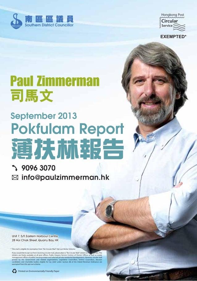 Pokfulam Report September 2013 薄扶林報告