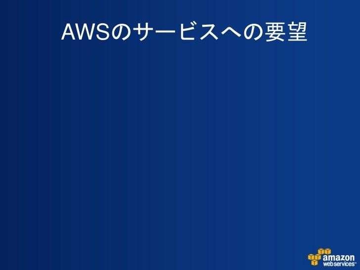UIに対する要望AWSマネジメントコンソールのiphoneアプリ  directEC2  http://www.directthought.com/