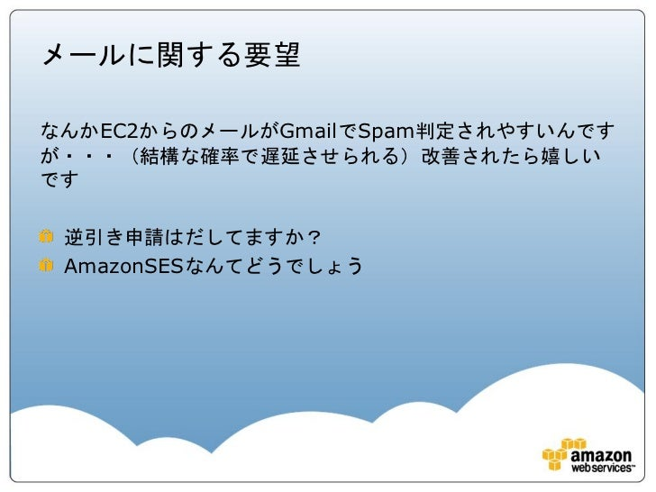 SESのメール送信APISendEmailAPI   (定形フォーマット)   From, To, Subject, BodyをAPIで指定SendRawEmailAPI   (自由フォーマット)   すべて設定する必要あり     • ヘ...