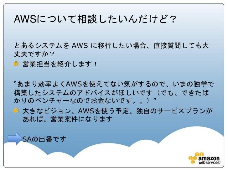 """技術的かつ答えにくい質問について""""Amazon LinuxがCentOSベースなことについて正直な感想をw""""  あれはCentOSベースではないんです。RHELバイナリ互換で  す。CloudInitもあるし。""""荒木さんが思うもっとこれがあった..."""