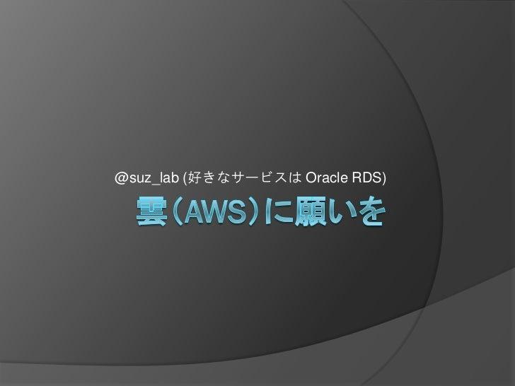 @suz_lab (好きなサービスは Oracle RDS)