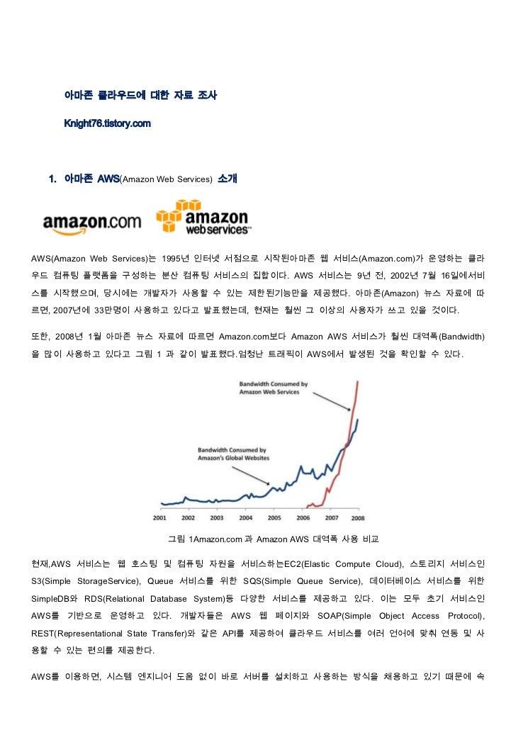 아마존 클라우드에 대한 자료 조사 <br />Knight76.tistory.com  <br />아마존 AWS(Amazon Web Services) 소개<br />AWS(Amazon Web Services)는 1995년 ...