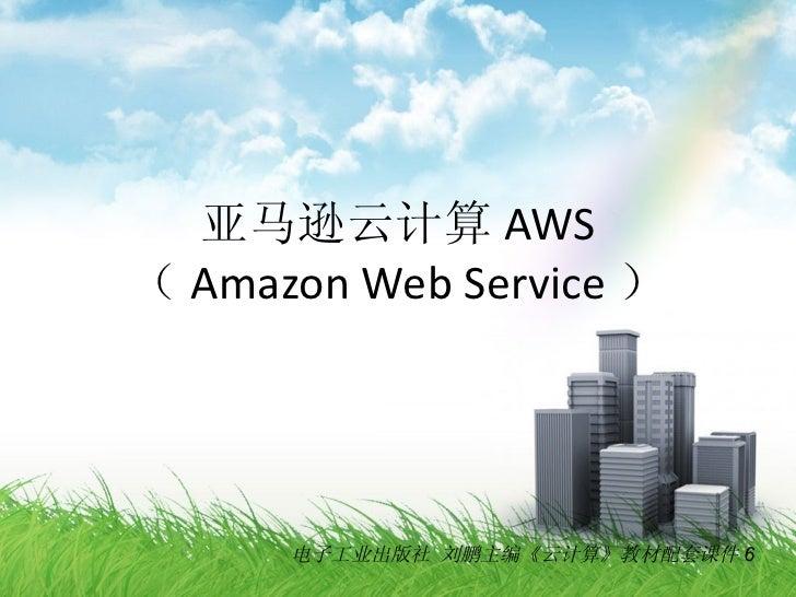 亚马逊云计算 AWS( Amazon Web Service )      电子工业出版社 刘鹏主编《云计算》教材配套课件 6