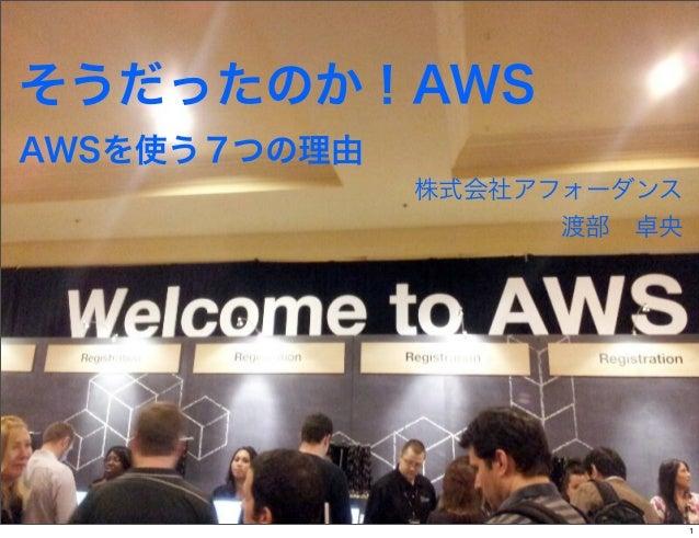そうだったのか!AWSAWSを使う7つの理由              株式会社アフォーダンス                    渡部卓央                            1