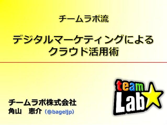チームラボ株式会社角山 恵介(@bageljp)