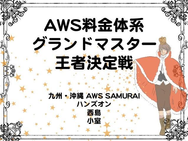 AAWWSS料金体系   グランドマスター   王者決定戦   九州・沖縄  AAWWSS  SSAAMMUURRAAII   ハンズオン   西島   小室