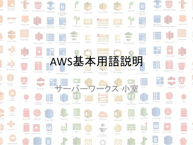 AWS基本用語説明 サーバーワークス 小室