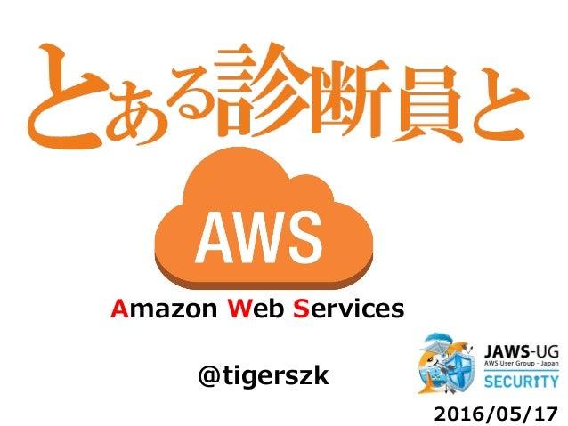 2016/05/17 @tigerszk Amazon Web Services