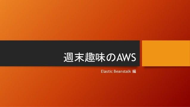 週末趣味のAWS Elastic Beanstalk 編