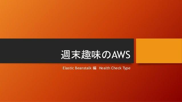 週末趣味のAWS Elastic Beanstalk 編 Health Check Type