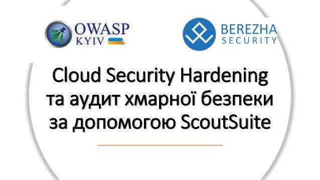 Cloud Security Hardening та аудит хмарної безпеки за допомогою ScoutSuite