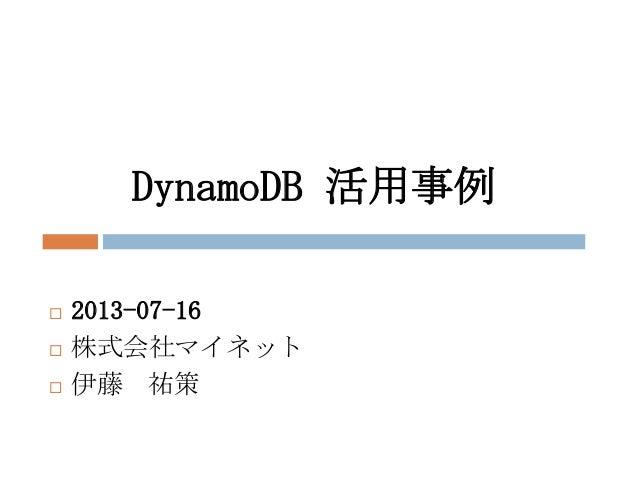  2013-07-16  株式会社マイネット  伊藤 祐策 DynamoDB 活用事例
