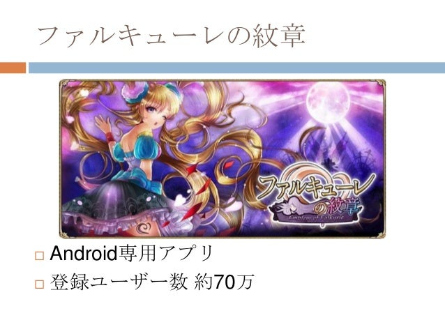 ファルキューレの紋章  Android専用アプリ  登録ユーザー数 約70万
