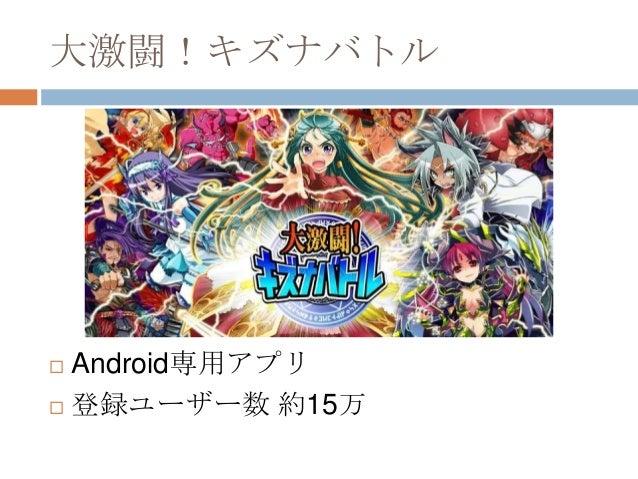 大激闘!キズナバトル  Android専用アプリ  登録ユーザー数 約15万