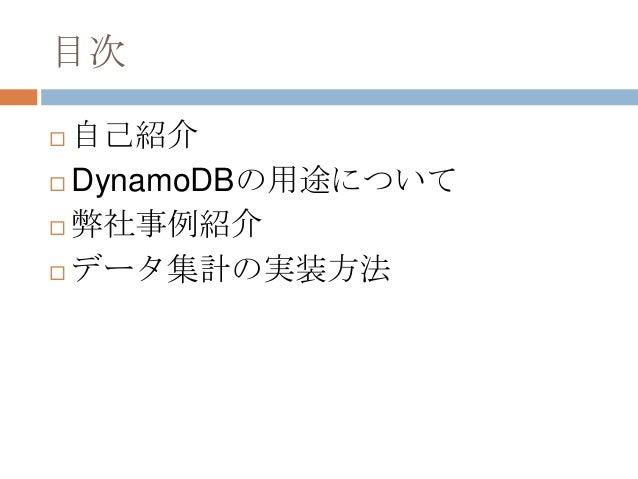目次  自己紹介  DynamoDBの用途について  弊社事例紹介  データ集計の実装方法