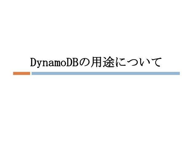 DynamoDBの用途について